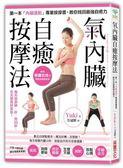 「氣內臟」自癒按摩法:每天按摩脾、肝、腎30秒,美肌、消除便秘、好眠、減肥,天天都有..