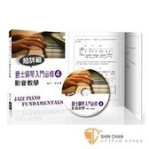 鋼琴教學►爵士鋼琴入門必修(四) 附DVD