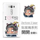 [ASUS Zenfone 2 Laser 5.5吋] 貼玻璃系列 超薄TPU 客製化手機殼 EXO 奶包 白白 燦燦 嘟嘟 開開 勉勉