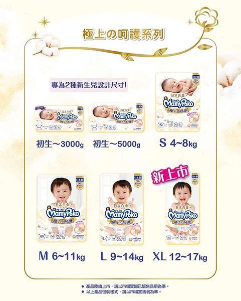 【滿意寶寶】極上呵護M 124片/箱、L 104片/箱、XL 80片/箱 (紙尿褲/尿布) |飲食生活家