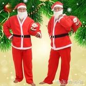 聖誕節裝飾品聖誕老人服裝聖誕老爺爺演出衣服男女士成人兒童套裝 晴天時尚館