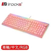 i-Rocks K71M RGB機械式鍵盤粉色 青軸