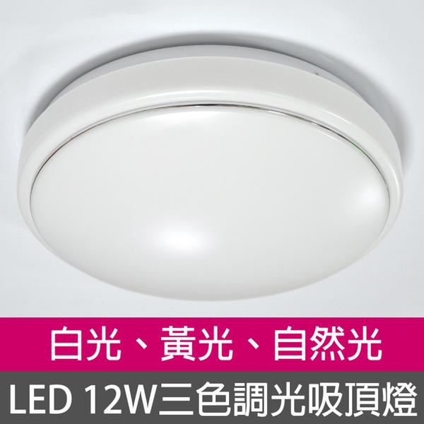 LED 12W三色溫調光LED吸頂燈陽台吸頂燈浴室吸頂燈浴室燈陽台燈1879