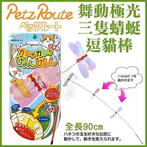 *KING WANG*日本Petz Route沛滋露 《舞動極光三隻蜻蜓》逗貓棒