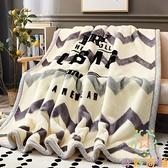 毛毯被子雙層加厚保暖冬季珊瑚絨單人毯子【奇妙商舖】