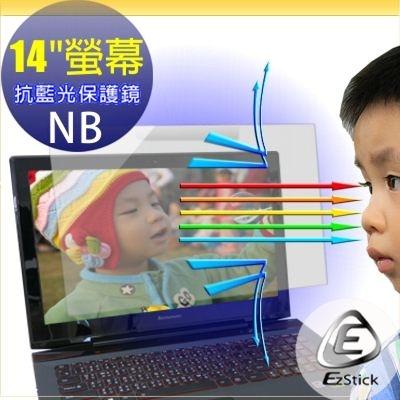 【EZstick抗藍光】14吋寬 筆電 NB 外掛式 抗藍光護眼螢幕保護鏡 (鏡面) 尺吋 : 330*205mm