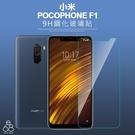 9H 鋼化玻璃 小米 POCOPHONE F1 6.18吋 手機螢幕 保護貼 防刮 鋼化 玻璃貼 膜 非滿版 半版
