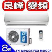 良峰RENFOSS【FXI-M502CF/FXO-M502CF】《變頻》分離式冷氣