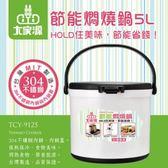 大家源5L節能燜燒鍋 TCY-9125(304不鏽鋼內鍋)