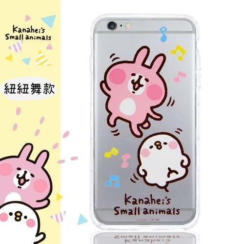 【卡娜赫拉】iPhone 7 Plus (5.5吋) 防摔氣墊空壓保護套(妞妞舞)