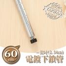 鎖管/鐵管/鐵架配件【配件類】60公分電鍍一吋下鎖管 dayneeds