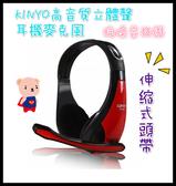 ❤KINYO耐嘉❤高音質立體聲耳機麥克風❤立體音 耳機麥克風 高音質 抗噪音 視訊聊天 EM-3650❤