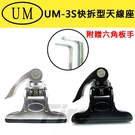 UM UM-3S快拆型天線座 固定座 拆卸方便 車機 角度可調整 轎車 無線電 箱型車