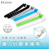 iLeco 彈力矽膠束線帶