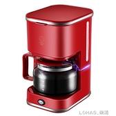 煮咖啡機家用小型全自動 滴漏美式迷你煮咖啡壺1人-2人蒸汽式商用220V 樂活生活館
