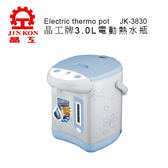 【晶工牌】3L電動熱水瓶JK-3830/JK3830