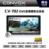 【CONVOX】CV-702 7吋DVD/CD/MP3/MP4/WMA/藍芽觸控多媒體螢幕主機*無導航