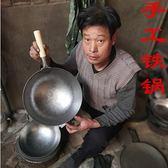 手工鐵鍋鍛打炒鍋章丘老式家用無涂層圓底純鐵熟鐵燃氣灶炒菜鍋 降價兩天