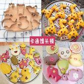 蒸饅頭模具大號面食花樣糕點家用卡通餅干模具立體小動物烘培工具  遇見生活