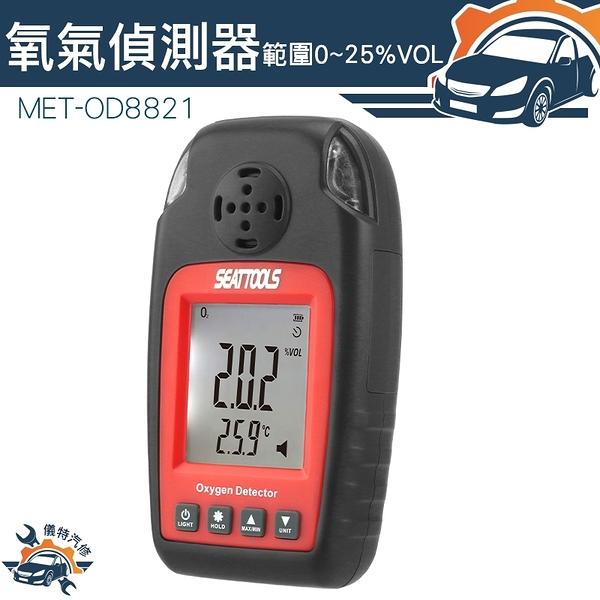 MET-OD8821 手持式 氧氣偵測器 聲光報警 O2氣體測試儀 氧氣測試器 工業濃度報警器