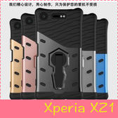【萌萌噠】SONY Xperia XZ1 (G8342) 5.2吋 新款變形金剛 三防盔甲 360度旋轉支架 手機殼 手機套