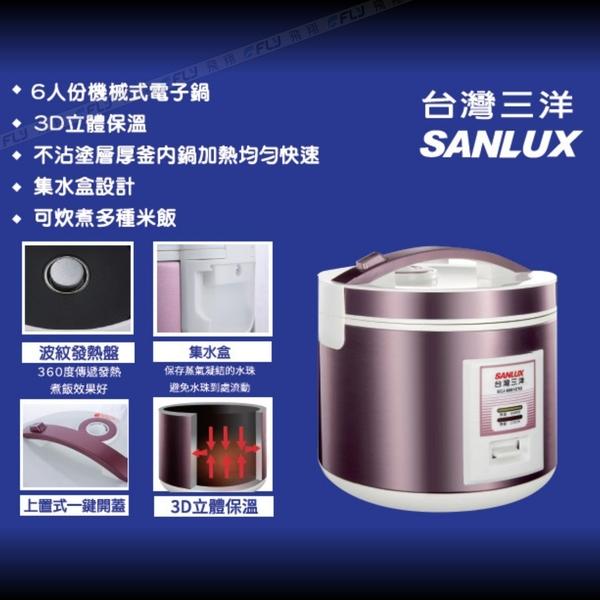 《飛翔3C》SANLUX 台灣三洋 ECJ-6061CTD 6人份機械式電子鍋〔公司貨〕3D保溫 厚釜內鍋