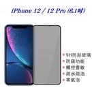【愛瘋潮】 APPLE iPhone 12 / 12 Pro (6.1吋) 防窺玻璃貼 螢幕保護貼 (滿版) 螢幕保護貼 玻璃貼