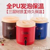 大容量商用奶茶桶保溫桶奶茶店不銹鋼果汁豆漿飲料桶開水桶涼茶桶 科炫數位