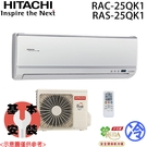 【HITACHI日立】3-4坪 變頻分離式冷氣 RAC-25QK1 / RAS-25QK1 免運費 送基本安裝