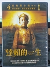 挖寶二手片-0B01-456-正版DVD-電影【達賴的一生】-奧斯卡最佳攝影等4項大獎提名(直購價)