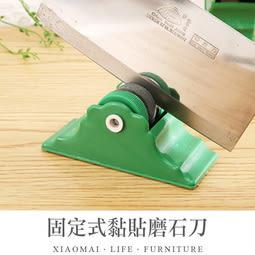 現貨 快速出貨 【小麥購物】固定式黏貼磨石刀 家用快速磨刀工具 【Y336】磨刀器 帶底座磨刀器