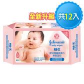 嬌生嬰兒護膚柔濕巾(無香低敏感80片X12包)箱購