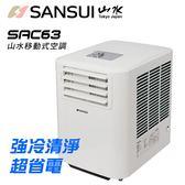 結帳再折扣 ★全新促銷中  SANSUI 山水 SAC63 強風型 可移動式空調 冷氣 強冷省電 原廠36個月保固