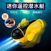 遙控船  迷你遙控潛水艇船防水玩具無線賽艇核潛艇兒童電動水上搖控潛水艇