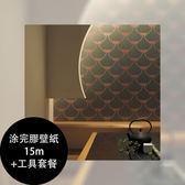 【日本製壁紙】Lilycolor【涂完膠壁紙15m+工具套餐】日式 和風牆紙 DIY道具 LL-8093