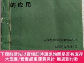 二手書博民逛書店血漿罕見白分離方法及其制品的應用Y333440 劉文芳 中國醫學科學院輸血研究
