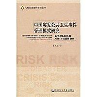 簡體書-十日到貨 R3YY【中國突發公共衛生事件管理模式研究--基於對SARS和A(H1N1)事件分析】 9