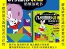 全新書博民逛書店幾何圖形訓練貼紙遊戲書(全四冊)Y18098 多星兔圖書 水利水