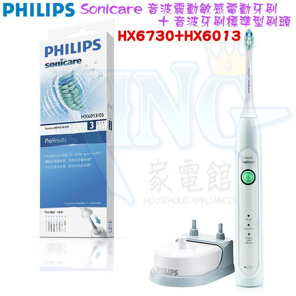 【贈HX6013標準三入刷頭共3+1個】飛利浦 HX6730 / HX-6730 PHILIPS Sonicare 音波震動敏感電動牙刷