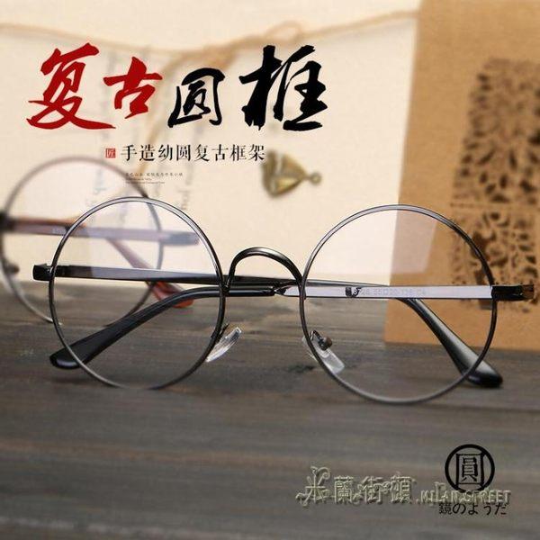 圓形眼鏡框文藝復古韓版潮男女平光鏡圓框眼睛配眼鏡金屬全框【米蘭街頭】