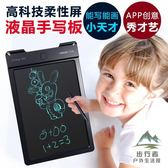 液晶手寫板兒童繪畫涂鴉寫字板電子畫板小黑板【步行者戶外生活館】