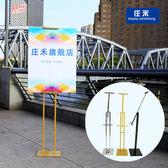 廣告架 kt板展示架廣告架立式易拉寶pop支架海報架展板掛畫架不銹鋼立牌T 3色