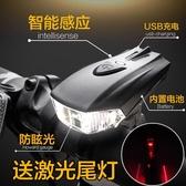 自行車燈感應夜騎自行車燈騎行手電筒強光車前燈USB充電山地裝備配件交換禮物