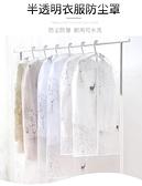 衣服防塵袋衣罩家用掛式袋子干洗店衣架西裝的衣物套子 『新年禮物』YJT