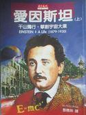 【書寶二手書T1/傳記_OJF】愛因斯坦(上)_布萊恩, 鄧瑞祥