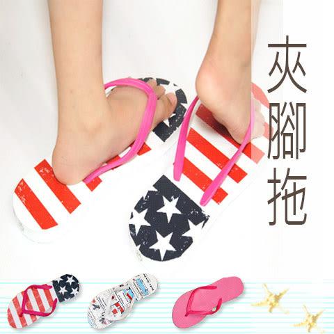 人字夾腳拖   美國國旗  海邊衝浪  粉紅素雅款  夾腳拖