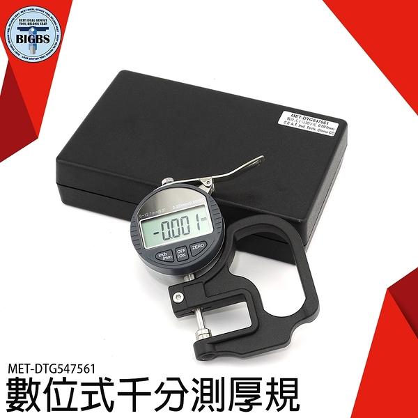 《利器五金》數顯測厚儀 可與電腦連線 公英制轉換 輕巧便攜 測量快速 MET-DTG547561 測厚規