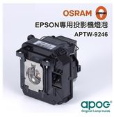 EPSON ELPLP60 425Wi/430i/435Wi/EB-420/421i/425W/426Wi/900/905/93/95/96W/H381/382/383/384/387❥原裝UHE裸燈