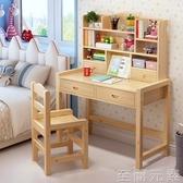 書桌 兒童實木學習桌家用小孩寫字台桌椅套裝簡約女孩書桌小學生課桌椅 雙十二全館免運