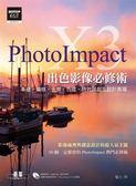 (二手書)PhotoImpact X3出色影像必修術(基礎‧編修‧去背‧合成‧特效與創意設計表..